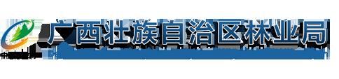 广西壮族自治区林业局网站